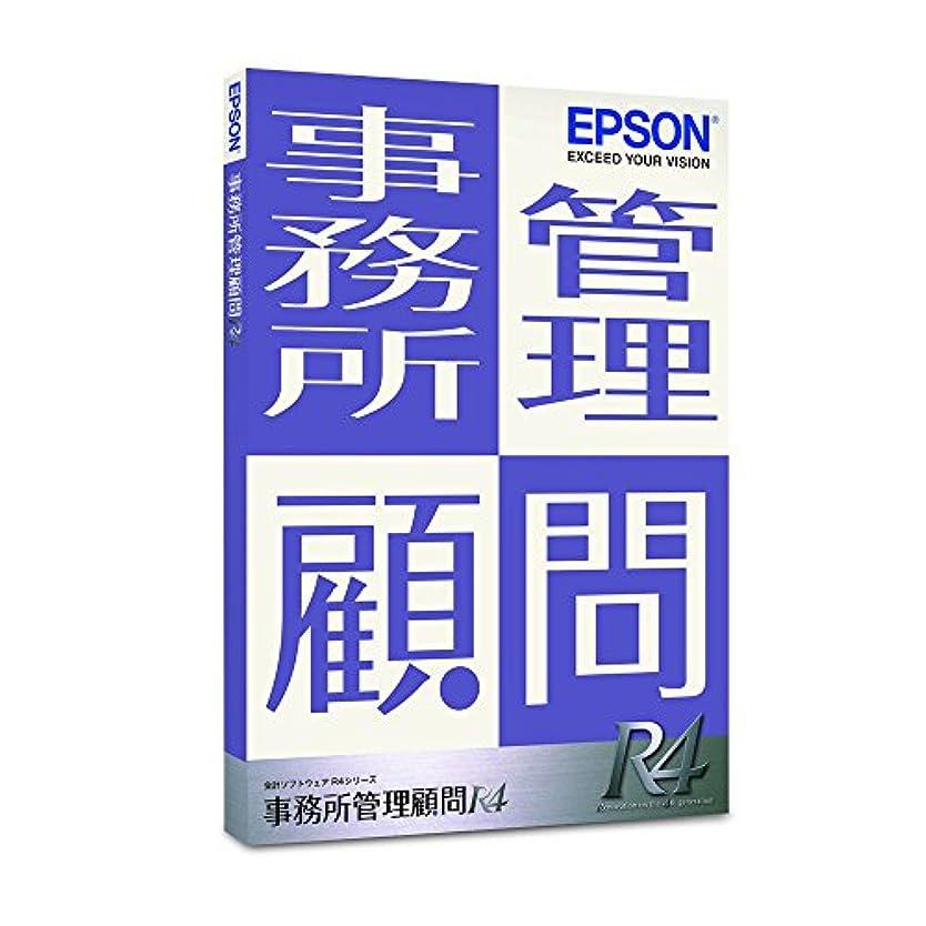 ワーディアンケース言い換えると放置【旧商品】エプソン 事務所管理顧問 R4   Ver.15.2   1ユーザー