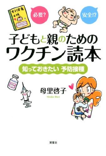 子どもと親のためのワクチン読本 知っておきたい予防接種