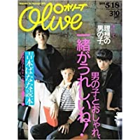 Olive オリーブ 1991 5/18 206号 表紙 フリッパーズ・ギター (オリーブ)