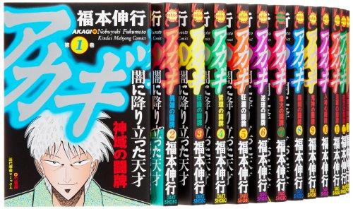 アカギ コミック 1-30巻セット (近代麻雀コミックス)