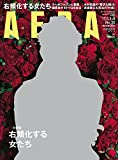 AERA (アエラ) 2017年 5/1-5/8合併号【表紙:木村拓哉】 [雑誌] -