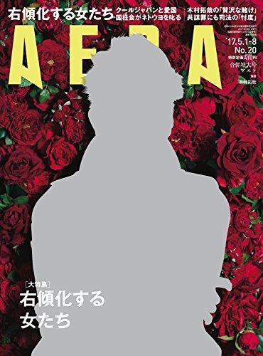 AERA (アエラ) 2017年 5/1-5/8合併号【表紙:木村拓哉】 [雑誌]の詳細を見る