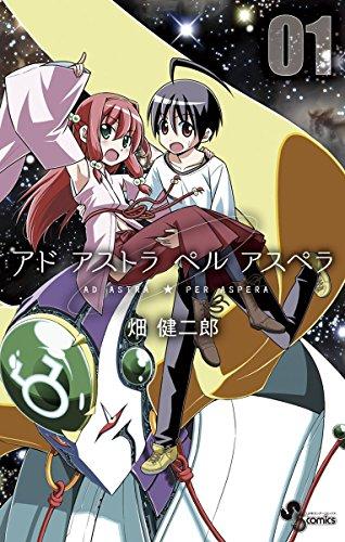 アド アストラ ペル アスペラ(1) (少年サンデーコミックス)