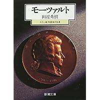 モーツァルト―カラー版作曲家の生涯 (新潮文庫)