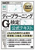 深層学習教科書 ディープラーニング G検定(ジェネラリスト) 公式テキスト (EXAMPRESS)