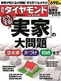 週刊ダイヤモンド 2016年 8/13・20 合併特大号 [雑誌] (どうする! 「実家」の大問題)