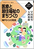 医療と居住福祉のまちづくり―神戸からの発信 (かもがわブックレット)