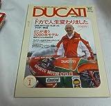 ドゥカティ・マガジン (Vol.1) (エイムック (235))