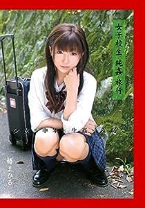 女子校生純姦旅行 [DVD]