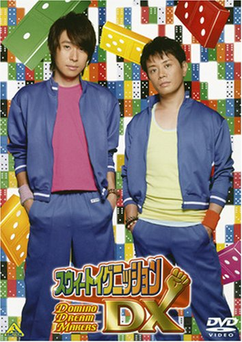 スウィートイグニッションDX DOMINO DREAM MAKERS [DVD] / バンダイビジュアル