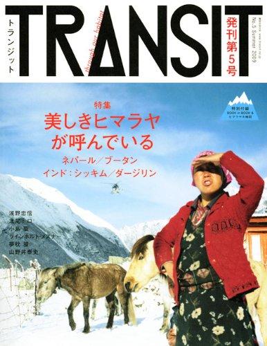 TRANSIT(トランジット)5号 ~ヒマラヤ特集 美しきヒマラヤが呼んでいる~ (講談社MOOK) (講談社 Mook)