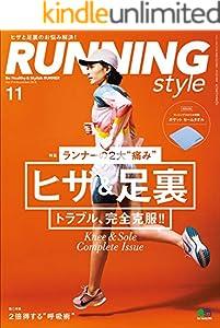 Running Style(ランニング・スタイル) 2018年11月号 Vol.114[雑誌]