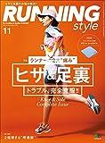 Running Styleランニングスタイル