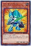 遊戯王 第10期 SR10-JP021 ブンボーグ001