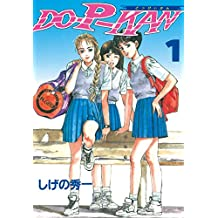 DO-P-KAN(1) (ヤングマガジンコミックス)