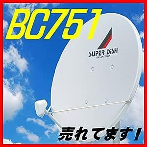 DXアンテナ BS・110°CSアンテナ(75口径) BC751