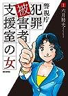 警視庁犯罪被害者支援室の女 ~3巻 (六月柿光)