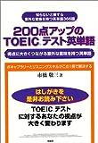 200点アップのTOEICテスト英単語―得点に大きくつながる意外な意味を持つ英単語