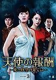 天使の報酬 DVD-BOX3