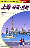 上海―蘇州・杭州〈'02~'03〉 (地球の歩き方)