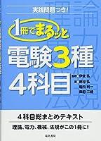 1冊でまるッと電験3種4科目