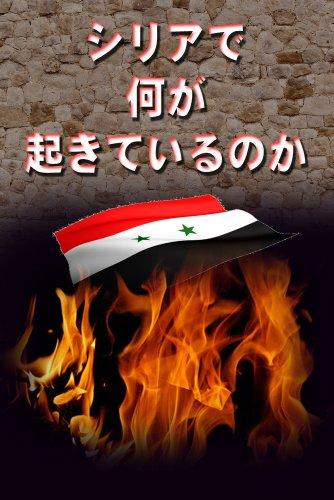 シリアで何が起きているのか (電筆文庫)