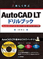 楽しく学ぶ AutoCAD LT ドリルブック AutoCAD LT 2018/2017/2016/2015/2014対応