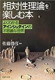 「相対性理論」を楽しむ本—よくわかるアインシュタインの不思議な世界 (PHP文庫)