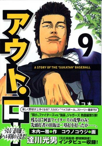 アウト・ロー 9 (ヤングマガジンコミックス)の詳細を見る