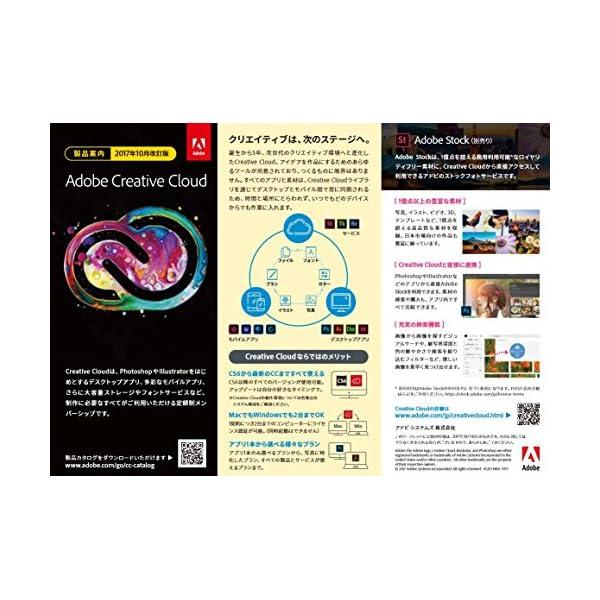 Adobe Creative Cloud コン...の紹介画像4