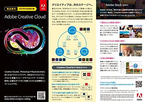 Adobe Illustrator CC  2017年版  12か月版 オンラインコード版
