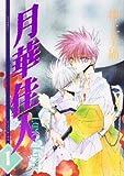 月華佳人 (ルーメン・ルーナエ) (1) (ウィングス・コミックス)