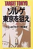 ゾルゲ・東京を狙え〈上〉