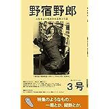 野宿野郎 急いでつくった3号: 人生をより低迷させる旅コミ誌 (野宿野郎デジタル)