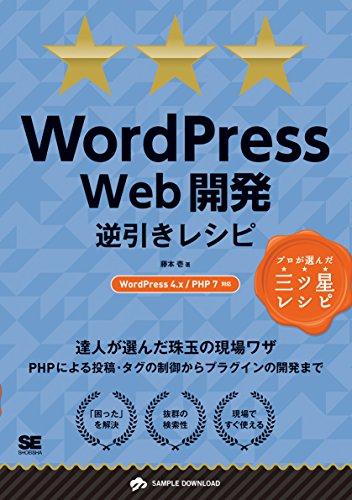 WordPress Web開発逆引きレシピ WordPress4.x/PHP7対応