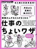 時間のムダ&ミスがなくなる 仕事の「ちょいワザ」300 日経ホームマガジン