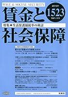 賃金と社会保障 2010年 10/10号 [雑誌]