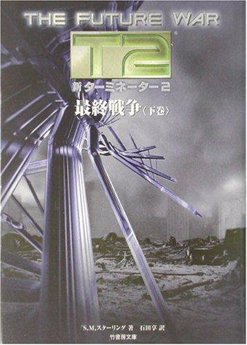 新ターミネーター2—最終戦争〈下巻〉 (竹書房文庫)