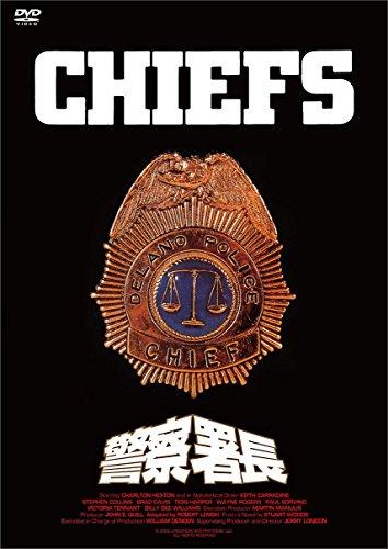 警察署長DVD-BOX(3巻組)