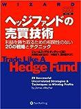ヘッジファンドの売買技術-利益を勝ち取るための相関性のない20の戦略とテクニック (ウィザードブックシリーズ)