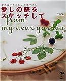 青木和子の刺しゅうスタイル 愛しの庭をスケッチして