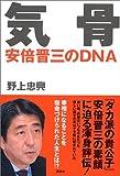 気骨―安倍晋三のDNA