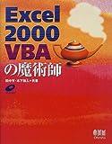 Excel2000 VBAの魔術師