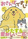 おさんぽですし! おしゃべり犬とイライラ猫の日記 画像