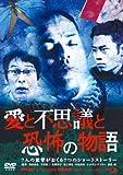 愛と不思議と恐怖の物語 [DVD]