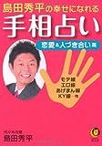 島田秀平の幸せになれる手相占い 恋愛&人づき合い篇 (KAWADE夢文庫)