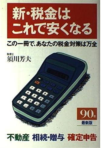 新・税金はこれで安くなる―この一冊で、あなたの税金対策は万全〈90年最新版〉