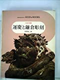 日本の美術〈12〉運慶と鎌倉彫刻―ブック・オブ・ブックス
