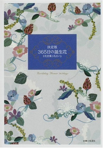 決定版 365日の誕生花―花言葉と花占いの詳細を見る