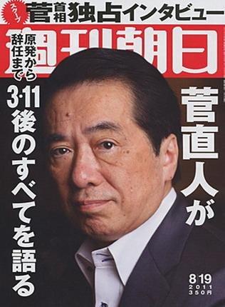 週刊朝日 2011年8月19日 菅直人 3.11すべてを語る
